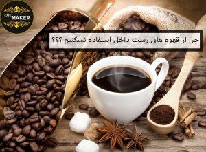 قهوه ایرانی