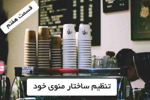 کافه موفق