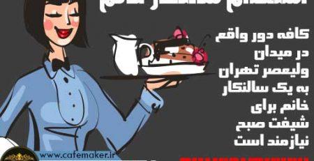 سالنکار خانم کافه دور