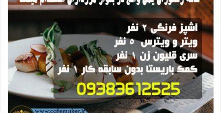 استخدام کافه رستوران یمن