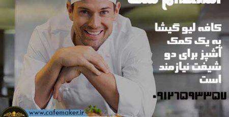 استخدام کمک آشپز