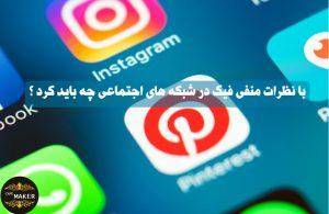 نظرات فیک
