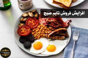 فروش صبحانه